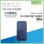 全新 現貨 MEGA KING MK 8000mAh I Mix 無線行動電源 移動電源 無線充電盤 USB雙輸出 神腦公司貨