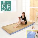 【澄境】BE003-5  天然亞藤蓆冬夏兩用高密度三折床墊雙人5x6尺 椰子墊 睡墊 保潔墊