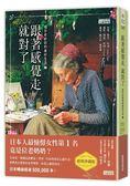 跟著感覺走就對了—塔莎老奶奶的美好生活(1)(經典珍藏版)