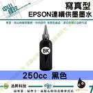 EPSON 250CC 奈米寫真填充墨水 (適用所有EPSON連續供墨系統印表機機型)