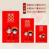 結婚紅包套裝婚禮利是封硬紙
