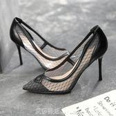 淺口蕾絲鏤空網紗細跟單鞋尖頭性感高跟鞋夜店女鞋春 艾莎嚴選