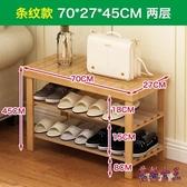 鞋架 簡易家用省空間經濟型實木可坐門廳鞋柜鞋架 BF6976【花貓女王】