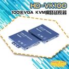 高雄/台南/屏東監視器 HD-VK100 100米VGA KVM網路延長器