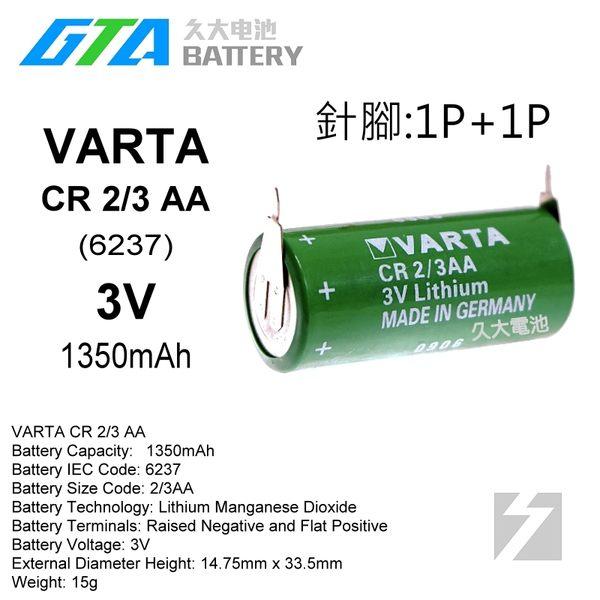 ✚久大電池❚ VARTA CR2/3AA 3V 2P 針腳 6237 6237101301 PLC工控電池 VA8