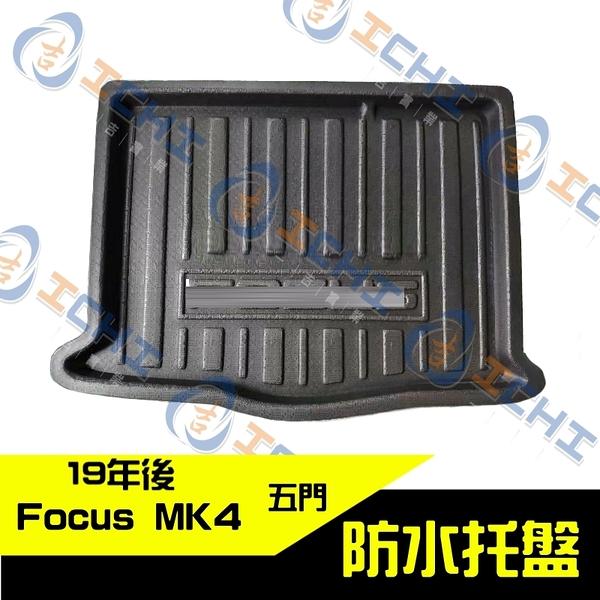 【一吉】19年後 Focus mk4 防水托盤 /EVA材質/ focus防水托盤 mk4防水托盤 focus托盤 focus 車廂墊