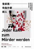 告訴我,你為什麼殺人:司法精神醫學專家眼中暴力犯罪者的內心世界
