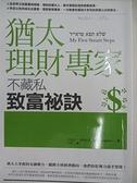 【書寶二手書T4/投資_C9X】猶太理財專家不藏私致富祕訣_史威加‧貝爾格曼