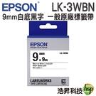 【9mm 一般系列】EPSON LK-3WBN C53S653401 一般系列白底黑字標籤帶