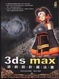 二手書博民逛書店 《3DS MAX遊戲設計魔法書》 R2Y ISBN:9861250123│榮欽科技設計總監陳志浩