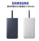 三星 SAMSUNG 雙向閃電快充行動電源 (5100mAh)(PG950) -灰/藍 [零利率]