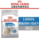 ◆MIX米克斯◆ROYAL CANIN法國皇家.敏感保健犬系列【LWMN體重控制小型成犬】3公斤