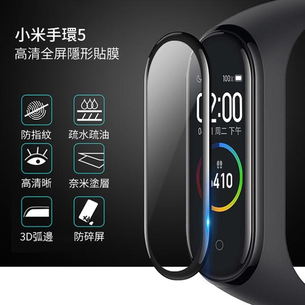 小米手環5 小米手環4 保護膜 3D曲面 柔性軟鋼化膜 高清 玻璃膜 熱彎膜 手錶膜 螢幕保護貼