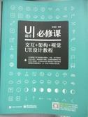 【書寶二手書T4/電腦_ZGE】UI設計必修課:交互+架構+視覺UE設計教程_李曉斌
