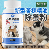 【🐱🐶培菓寵物48H出貨🐰🐹】西班牙NBP》44-3112新型苦楝精油除蚤粉-100g