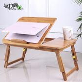 筆記本電腦做桌床上書桌家用移動可折疊懶人床學生宿舍簡易小桌子 igo 伊衫風尚