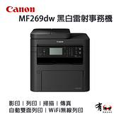 【有購豐】Canon imageCLASS MF269dw 黑白多工雷射傳真事務機(無線/雙面/掃描/傳真 適CRG-051H)