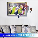 A-208 創意生活系列-立體橄欖球運動 創意大尺寸壁貼 / 牆貼-賣點購物