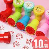 印章兒童玩具小印章兒童獎勵小印章可愛兒童印章蓋章印章卡通幼稚園小學生海綿 酷斯特數位3c