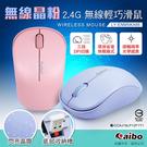 【貓頭鷹3C】aibo KA86 無線晶粉 2.4G無線輕巧滑鼠