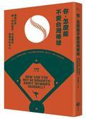 (二手書)你,怎麼能不愛台灣棒球:擁抱世界第一等的夢想,找回單純愛棒球的初心。..