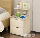 床頭櫃 簡約現代床頭櫃多功能收納櫃儲物簡易仿實木床邊小櫃子經濟型 mks韓菲兒