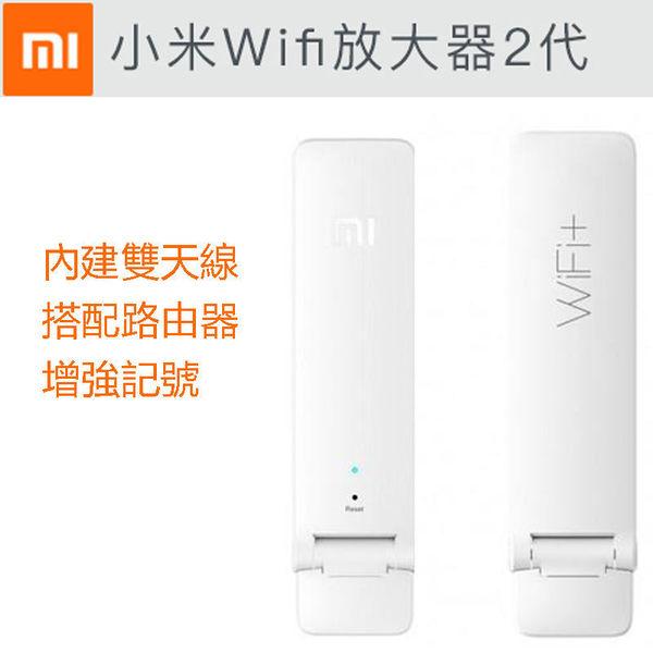 小米 Wifi 放大器2代 原廠正品 需搭配路由器 信號 增強 訊號 中繼器 300Mbps極速網路