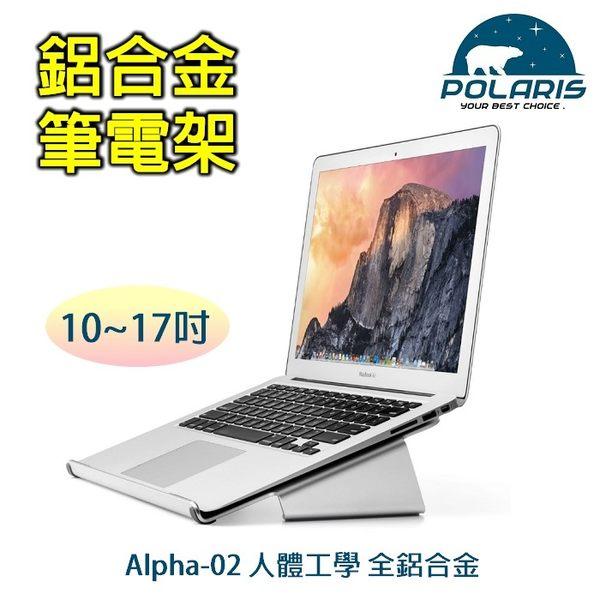 Polaris 鋁合金 10-17吋 散熱筆電架 ( Alpha-02 )