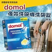 DOMOL 洗碗機碗盤清潔碇 60顆/入