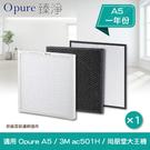 【Opure 臻淨】新A5《1年份濾網超值組》 高效抗敏HEPA光觸媒抑菌空氣清淨機三層濾網組