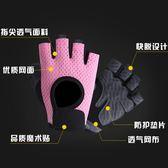 健身手套女瑜伽防滑耐磨器械訓練鍛煉動感單車薄透氣半指運動手套 小確幸生活館