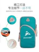 跑步手機臂包戶外手機袋男女款通用手臂帶運動手機臂套手腕包裝備