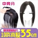 100%真髮 中旁分頭頂增量髮片-自然黑[52941]遮蓋禿頭假髮