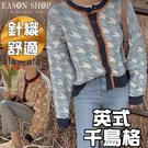 EASON SHOP(GW7775)韓版滿版撞色拼接千鳥格花紋加厚短版圓領排釦開衫長袖毛衣針織衫外套女上衣服藍