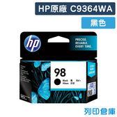 原廠墨水匣 HP 黑色 NO.98 / C9364WA / C9364 / 9364WA /適用 HP DJ 5740/6540/6840