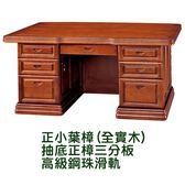 【水晶晶家具】雙龍在抱正樟實木6尺七抽豪華主管桌~~尊貴的表徵SB8275-5