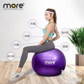健身加厚防爆初學者孕婦分娩平衡瘦身瑜伽球  Dhh6550【男人與流行】