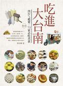 (二手書)吃進大台南:內行ㄟ最愛,73家必吃美食(增訂版)