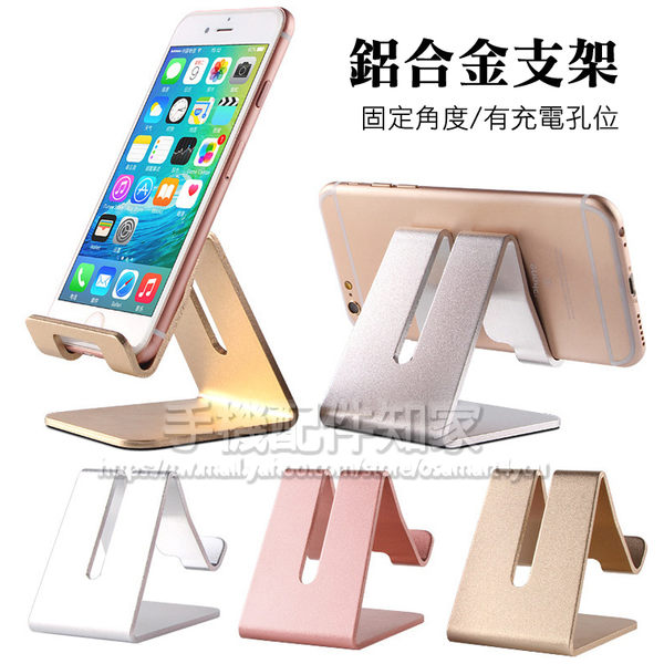 【一體成形】一體式手機、平板 固定角度鋁合金桌架/斜立支架/多角度調整/固定座/展示放置架