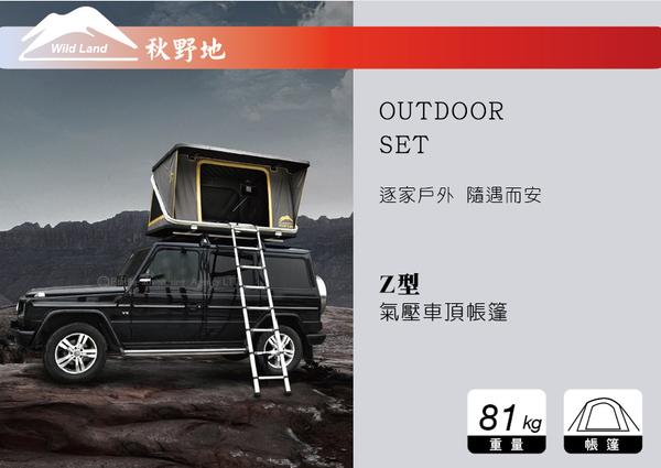 ||MyRack|| 秋野地 Z型氣壓車頂帳篷 沙色+橄欖綠 (黑色殼) 露營 帳篷  汽車露營 登山 野營