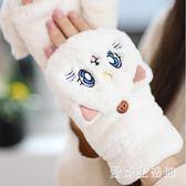 手套 冬季保暖可愛韓版卡通學生日系軟妹露指半指棉毛絨 AW12253『愛尚生活館』