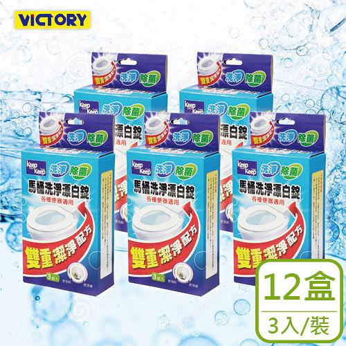 【VICTORY】雙重清淨馬桶漂白錠(3入*12盒)#1035008