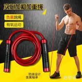 跳繩健身繩子男女健身運動跳繩中考學生訓練 BF3401【旅行者】