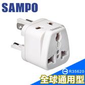 [富廉網] SAMPO 聲寶 EP-UF1C(W) 白色《全球通用型》旅行萬用轉接頭(威勁)