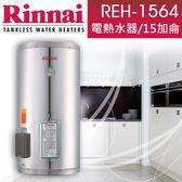 【有燈氏】林內 直掛 電熱水器 15加侖 4KW 不銹鋼 冷熱分層【REH-1564】