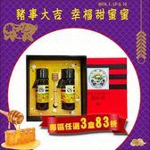 【養蜂人家】黃金流蜜禮盒禮盒-皇家金鐉蜂蜜425g(2瓶)(蛋糕/蜂蜜/花粉/蜂王乳/蜂膠/蜂產品專賣)