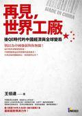 (二手書)再見,世界工廠後QE時代的中國經濟與全球變局