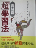 【書寶二手書T5/語言學習_OEF】超學習法實踐篇_野口悠紀雄