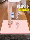 硅藻泥浴室防滑墊速干腳墊衛生間衛浴門口地墊家用【極簡生活】