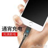 數據線蘋果數據線iPhone6充電線器6s手機7p加長沖電8plus智慧斷電5iPhoneX 曼莎時尚